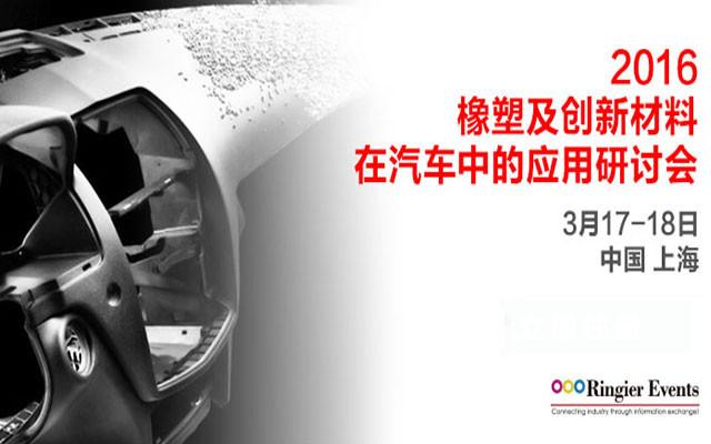 """第十二届""""2016橡塑及创新材料在汽车中的应用研讨会"""""""