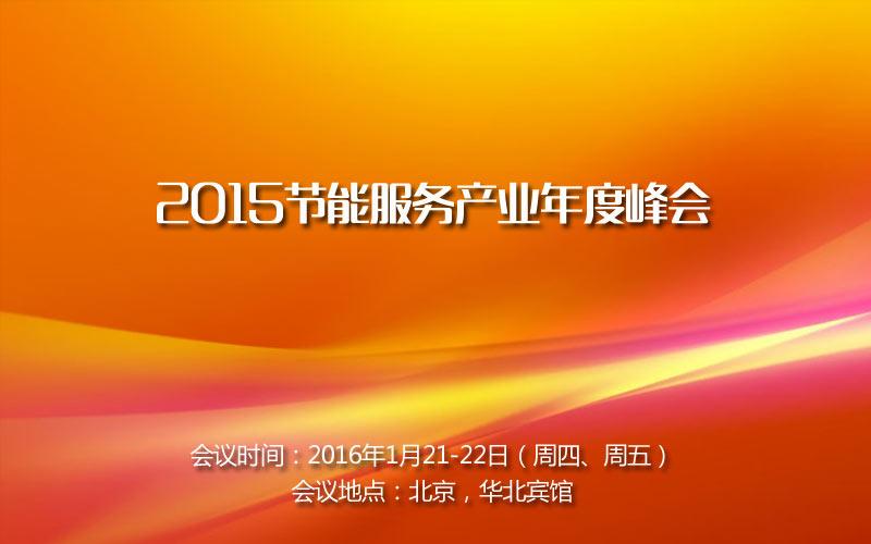 2015节能服务产业年度峰会