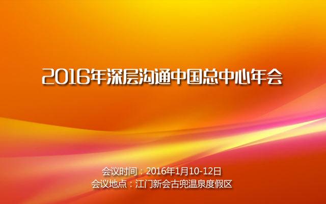 2016年深层沟通中国总中心年会