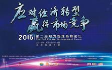 2016第二届知为管理高峰论坛