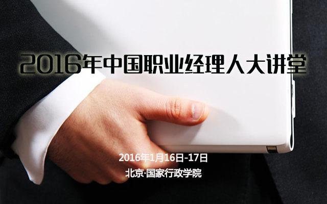 2016年中国职业经理人大讲堂