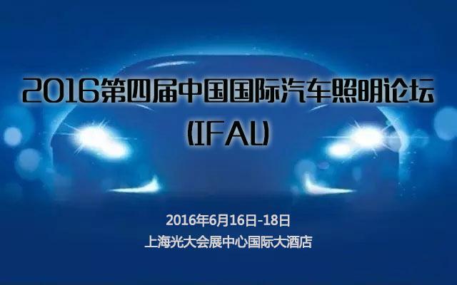 2016第四届中国国际汽车照明论坛(IFAL)