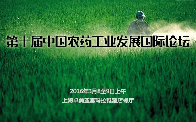 第十届中国农药工业发展国际论坛