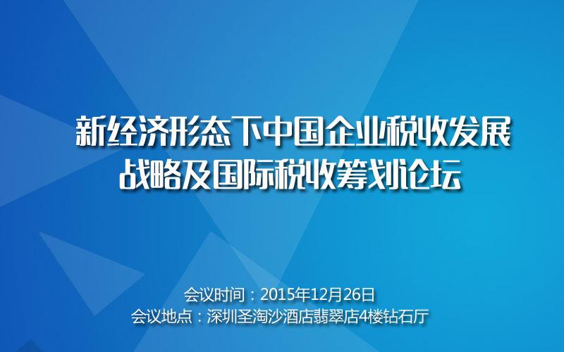 新经济形态下中国企业税收发展战略及国际税收筹划论坛