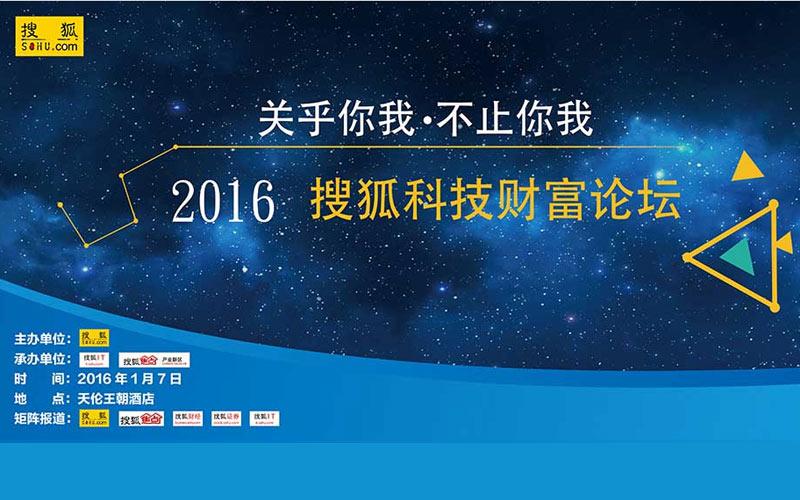 2016搜狐科技财富论坛