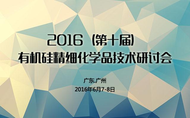 2016(第十届)有机硅精细化学品技术研讨会