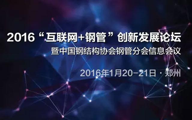 """2016""""互联网+钢管""""创新发展论坛"""