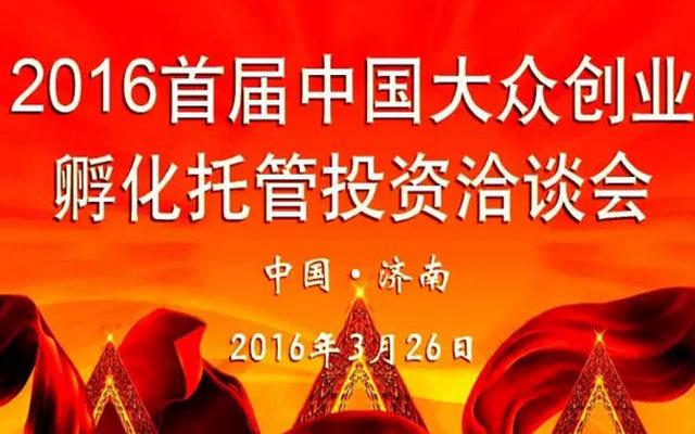 2016首届中国大众创业项目孵化投资洽谈会