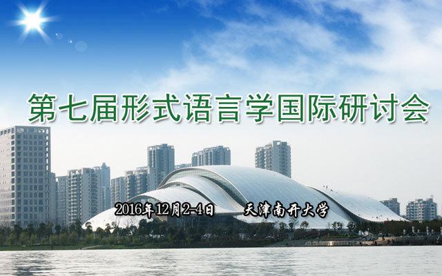 第七届形式语言学国际研讨会