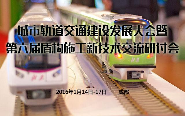 城市轨道交通建设发展大会暨第六届盾构施工新技术交流研讨会