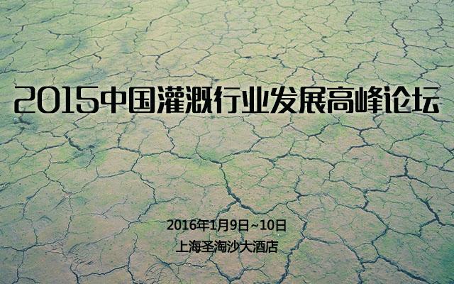 2015中国灌溉行业发展高峰论坛