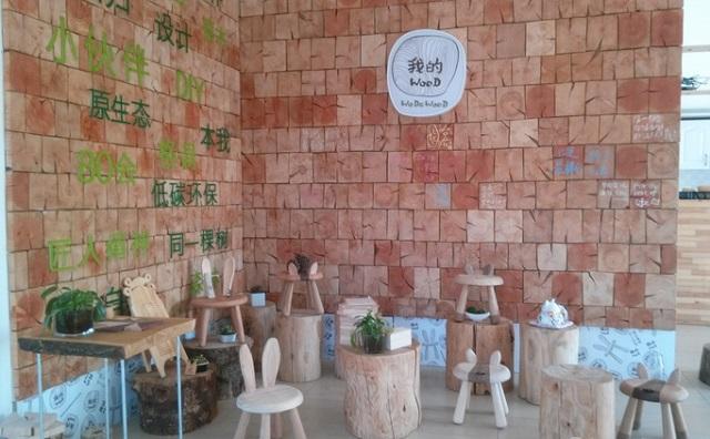 我的wood木工体验店