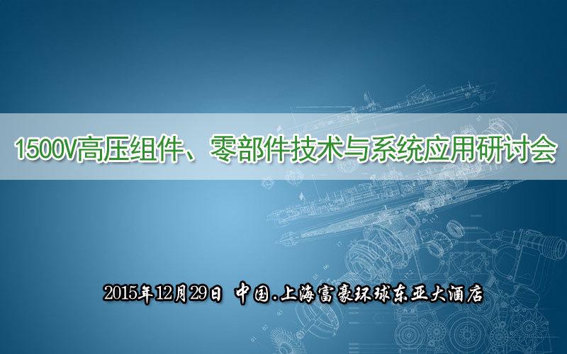 1500V高压组件、零部件技术与系统应用研讨会