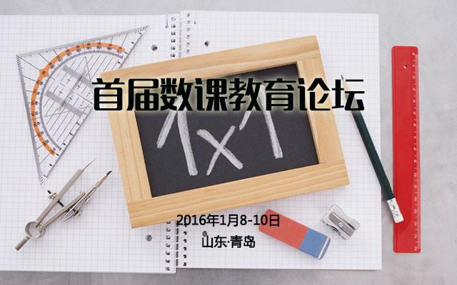 首届数课教育论坛