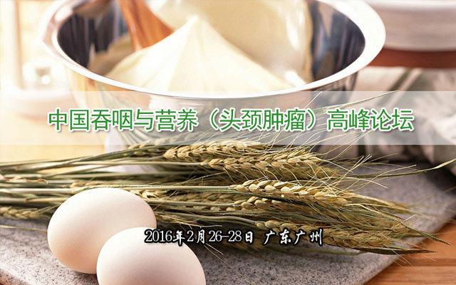中国吞咽与营养(头颈肿瘤)高峰论坛