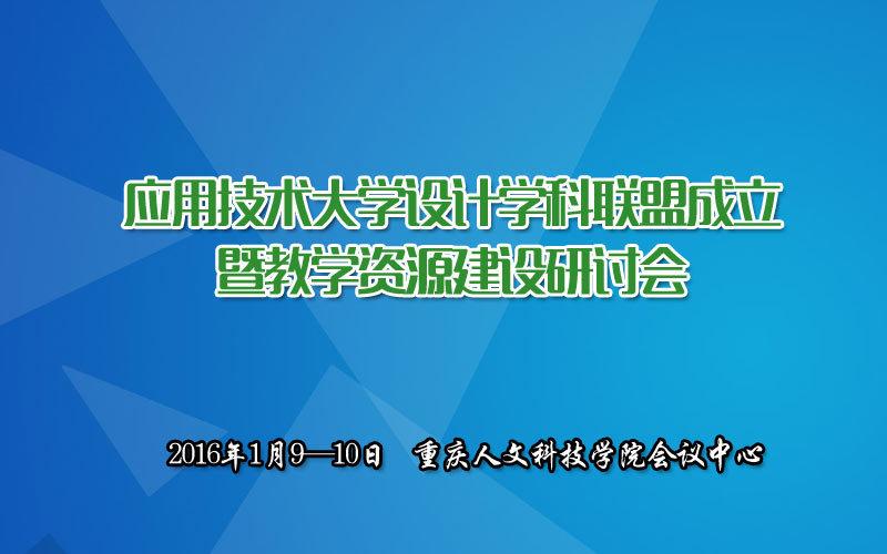 应用技术大学设计学科联盟成立暨教学资源建设研讨会