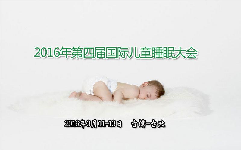 2016年第四届国际儿童睡眠大会