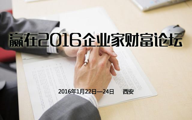 赢在2016企业家财富论坛(西安)