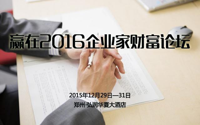 赢在2016企业家财富论坛(郑州)