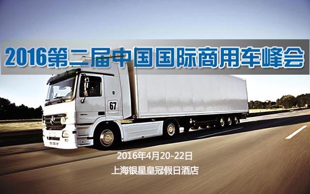 2016第二届中国国际商用车峰会
