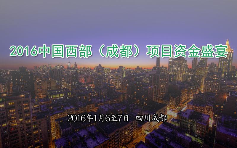 2016中国西部(成都)项目资金盛宴