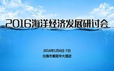 2016海洋经济发展研讨会
