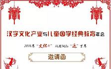 汉字文化产业与儿童国学经典教育年会(石家庄)