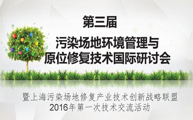 第三届污染场地环境管理与原位修复技术国际研讨会