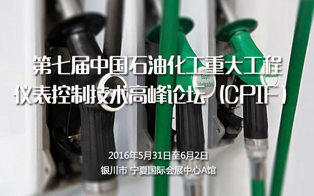 第七届中国石油化工重大工程仪表控制技术高峰论坛(CPIF )
