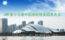 CMF第十三届中国保险精英圆桌大会