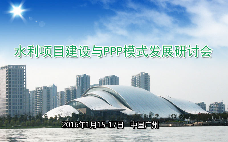 水利项目建设与PPP模式发展研讨会