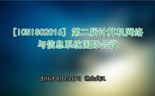 [ICNISC2016] 第二届计算机网络与信息系统国际会议