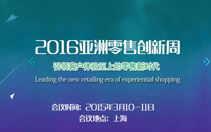 2016亚洲零售创新周