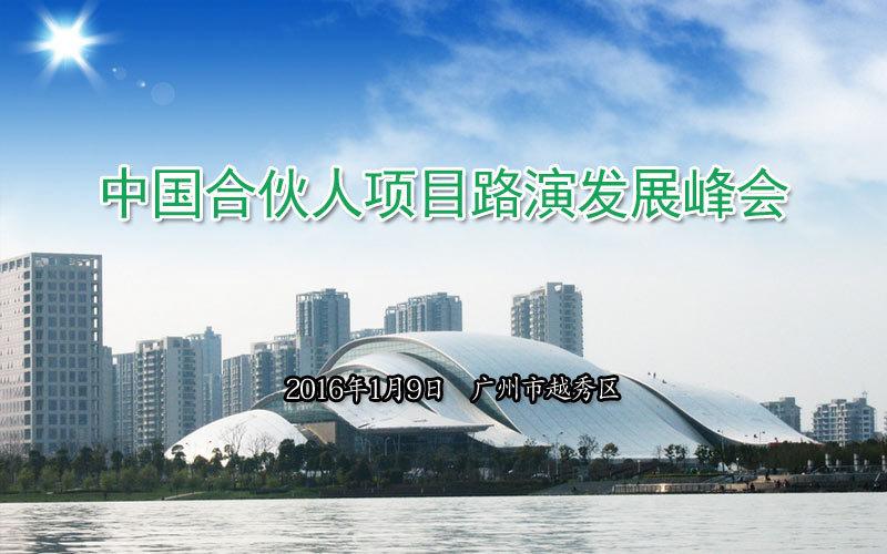 中国合伙人项目路演发展峰会
