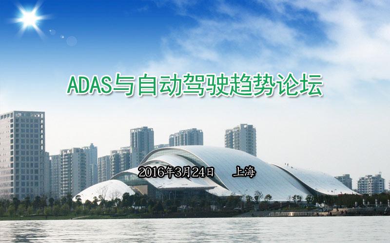 ADAS与自动驾驶趋势论坛