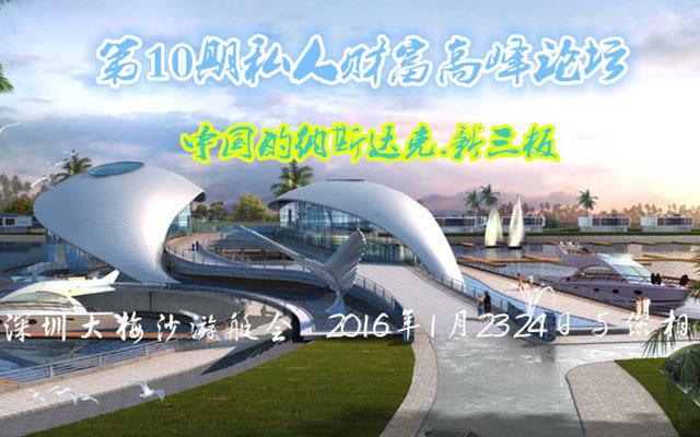 第10届私人游艇财富峰会