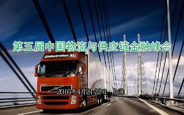 第五届中国物流与供应链金融峰会