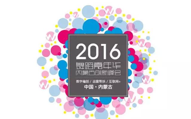 2016舞蹈嘉年华内蒙古创新峰会