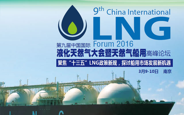2016(第九届)中国国际液化天然气大会暨天然气船用高峰论坛