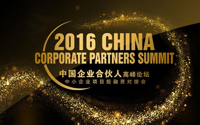 2016中国企业合伙人高峰论坛