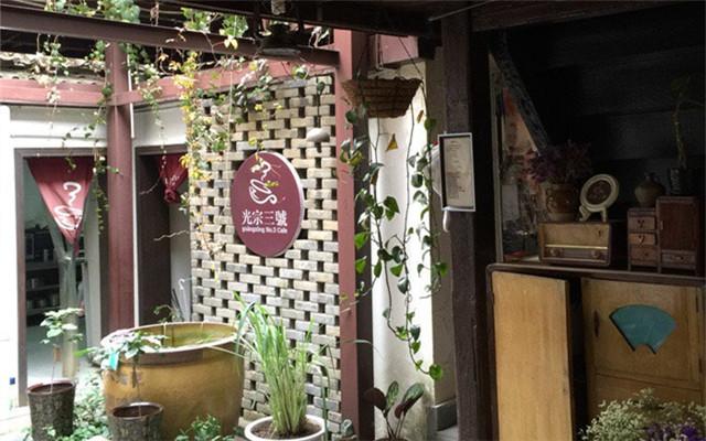 光宗三号咖啡馆