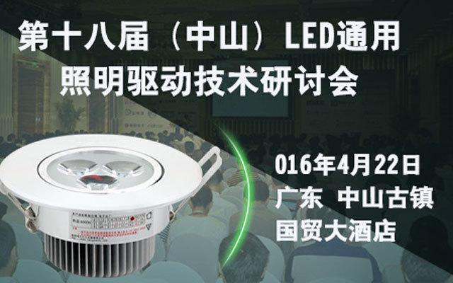 大比特资讯 2016年中山LED照明技术研讨会
