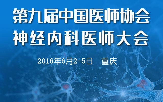第九届中国医师协会神经内科医师大会