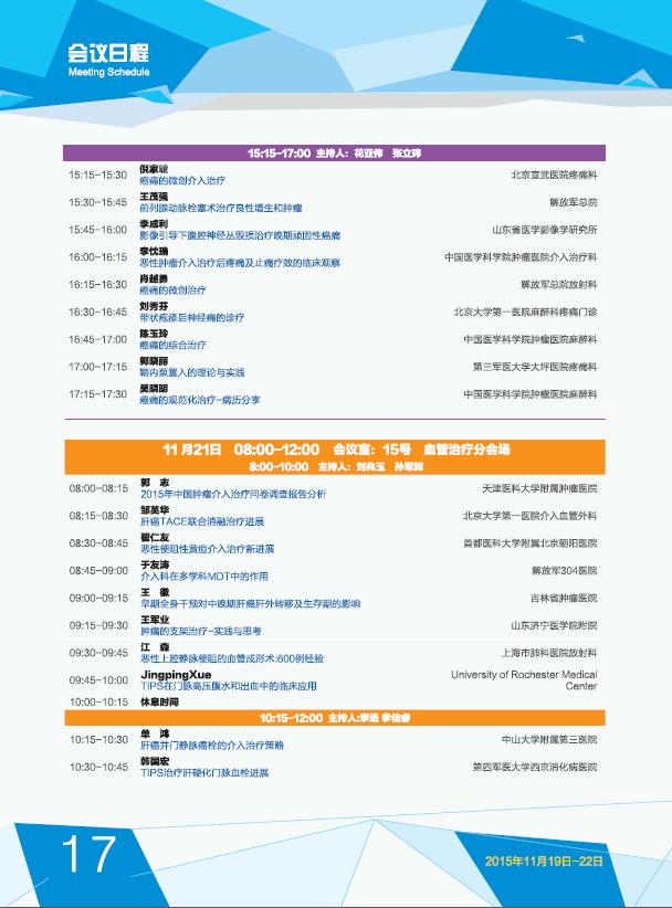 第十一届中国肿瘤微创治疗学术大会