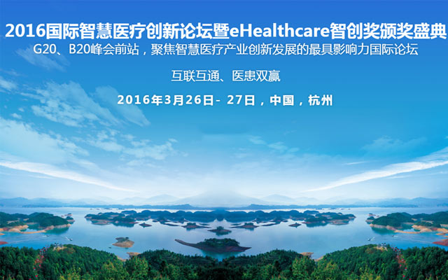 2016国际智慧医疗创新论坛