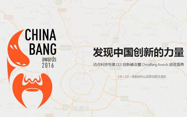 动点科技年度 CEO 创新峰会暨 ChinaBang Awards 颁奖盛典