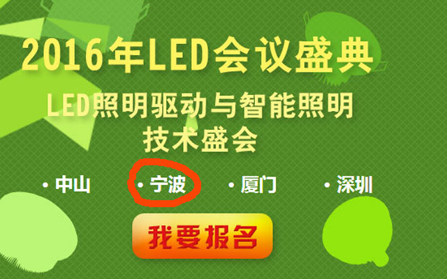 2016第十九届LED通用照明驱动技术研讨会