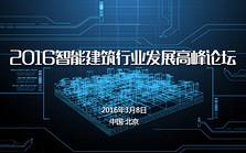 2016智能建筑行业发展高峰论坛