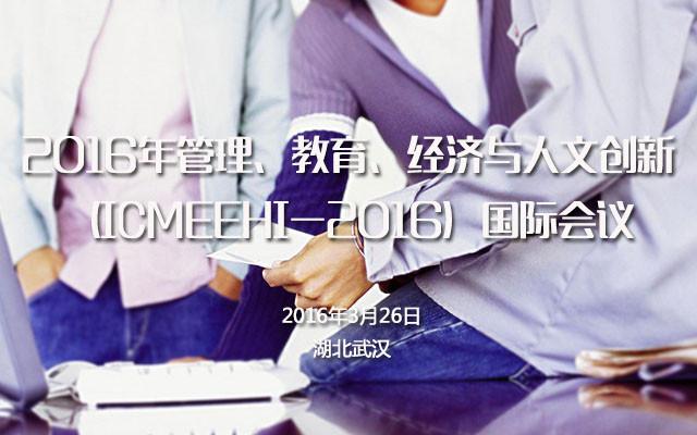 2016年管理、教育、经济与人文创新(ICMEEHI-2016)国际会议