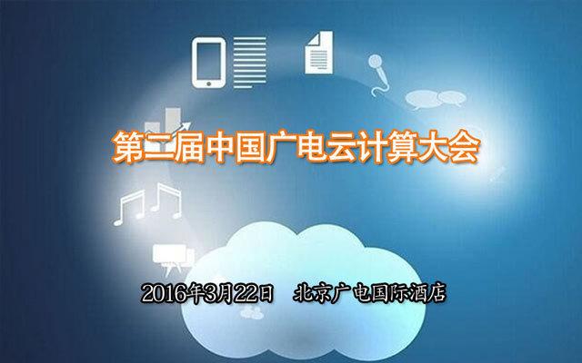 第二届中国广电云计算大会